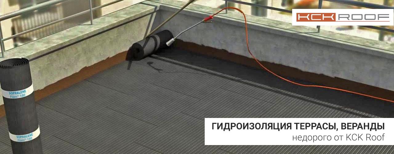 Гидроизоляция террасы