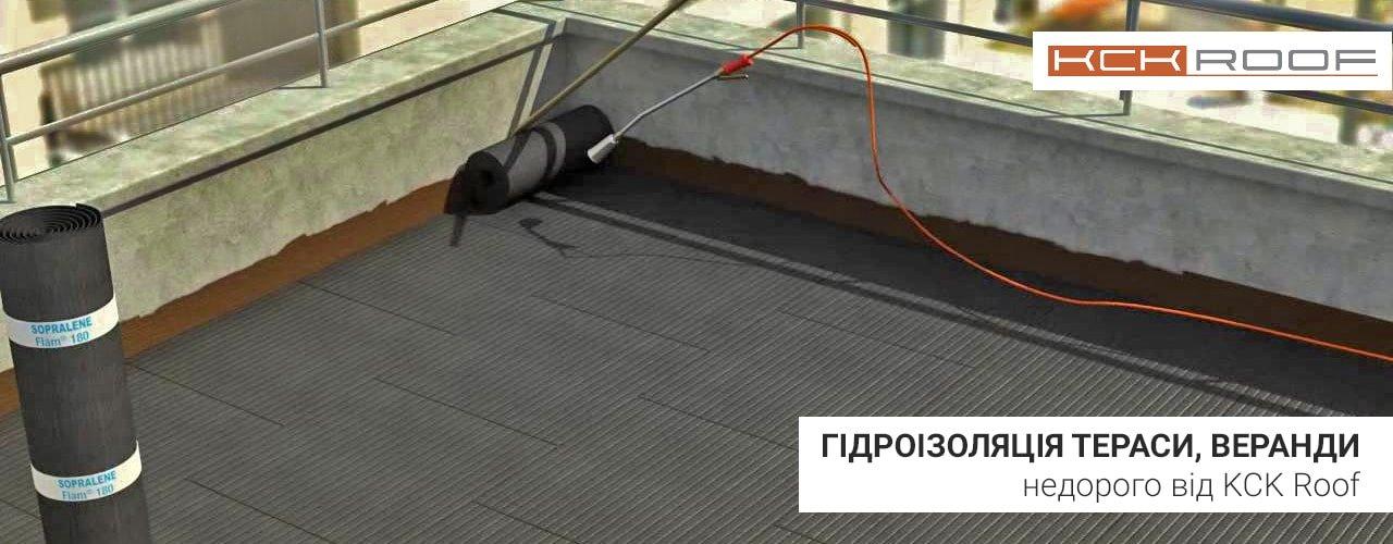Гідроізоляція тераси, веранди