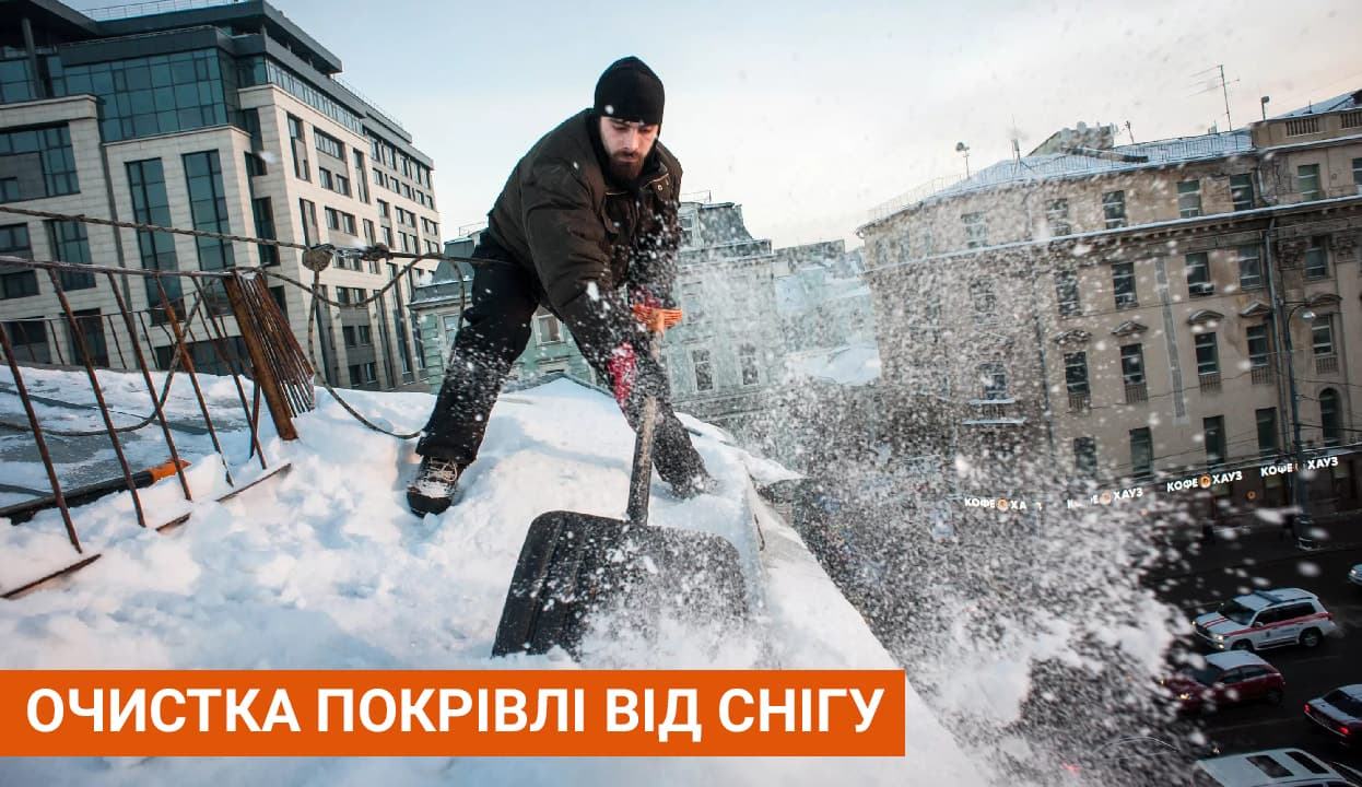 Очистка покрівлі від снігу